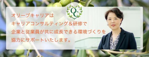 国家資格1級キャリアコンサルティング技能士 仁平幸子